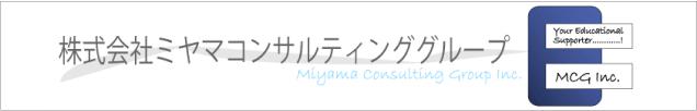 株式会社ミヤマコンサルティンググループ