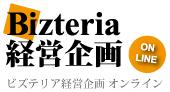 ビズテリア経営企画 オンライン
