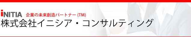 株式会社イニシア・コンサルティング