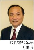 代表取締役社長 丹生光