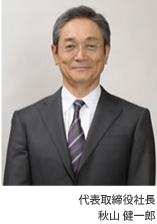 代表取締役社長 秋山 健一郎