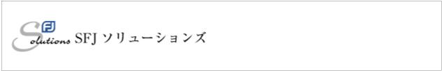 SFJソリューションズ株式会社