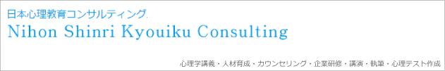 日本心理教育コンサルティング