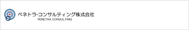 ペネトラ・コンサルティング株式会社