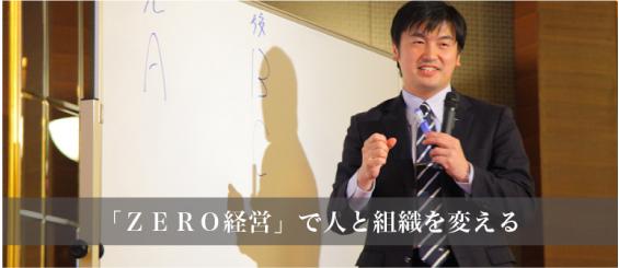 「ZERO経営」で人と組織を変える
