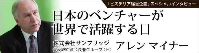 日本のベンチャーが世界で活躍する日