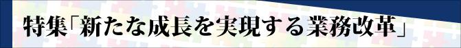 特集「新たな成長を実現する業務改革」