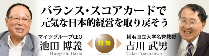 バランス・スコアカードで元気な日本的経営を取り戻そう