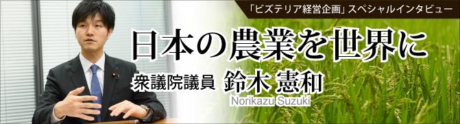日本の農業を世界に